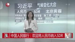中国人民银行:欢迎将人民币纳入SDR  Kankan News【SMG新闻超清版】