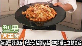 詹姆士「春川辣炒雞」型男大主廚 主廚教你做