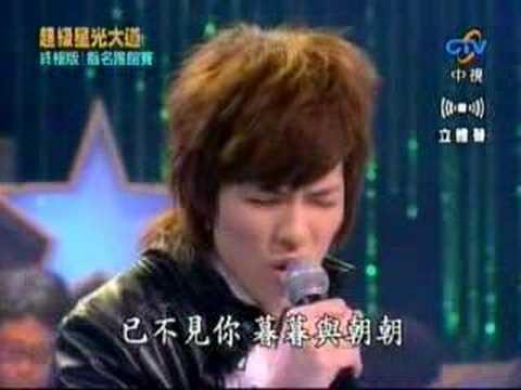 蕭敬騰超級星光大道踢館賽--新不了情