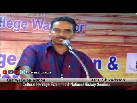Salafiyya College Wandoor |  National History Seminar & Exhibition | Dr. P Shivadasan