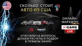 Просчет стоимости авто из США под ключ. Онлайн-марафон. Вопросы покупки автомобилей из США в Украину