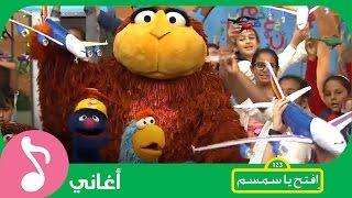 غنوا مع #افتح_يا_سمسم - طيري طيّارة Iftah Ya Simsim