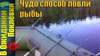 Супер способ ловли рыбы!Летняя рыбалка на зимние удочки ! Ловля на удочки с кивком .