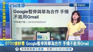 華為手機不能用Gmail!GOOGLE暫停與華為業務合作 恐嚴重影響海外市場|主播丁士芬|【台灣要聞。先知道】20190520|三立iNEWS