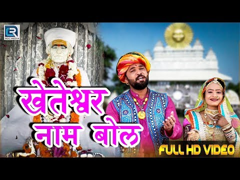 खेतेश्वर नाम बोलो - FULL HD VIDEO   Mafaram Prajapat Bhajan   New Rajasthani Song 2018   RMS Music