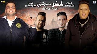 """مهرجان """" بايظة عيشتي """" حمو بيكا - ابو الشوق - توزيع فيجو الدخلاوي 2020"""
