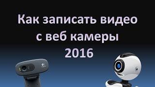 Как записать видео с вебкамеры 2016(Запись видео с веб камеры онлайн.Бесплатная онлайн программа, позволяющая записывать видео и фотографиров..., 2016-09-14T23:56:56.000Z)