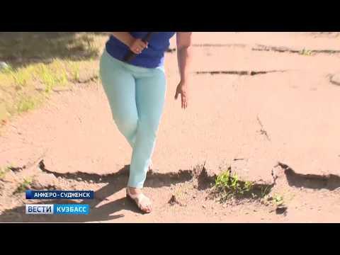 В Анжеро-Судженске люди боятся ходить по лестницам