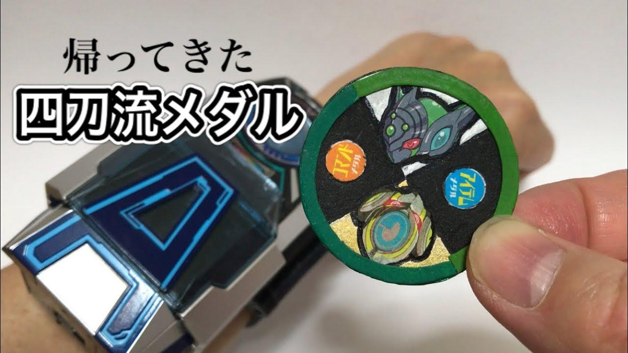 【4方向認証】エイリアン四刀流Yメダル「妖怪学園Y」