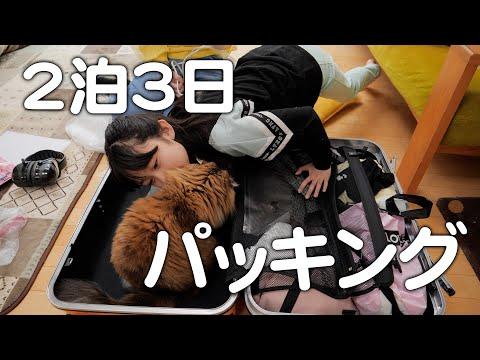 母娘2人の東京旅。とある撮影のため色々持って行きます!