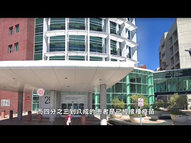 三藩市: 兩醫院職員 7 月份 超過 200 人確診