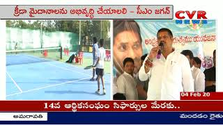 Andhra Tourism Minister Avanthi Srinivas Inaugurates Tennis Court at Guntur  | CVR News