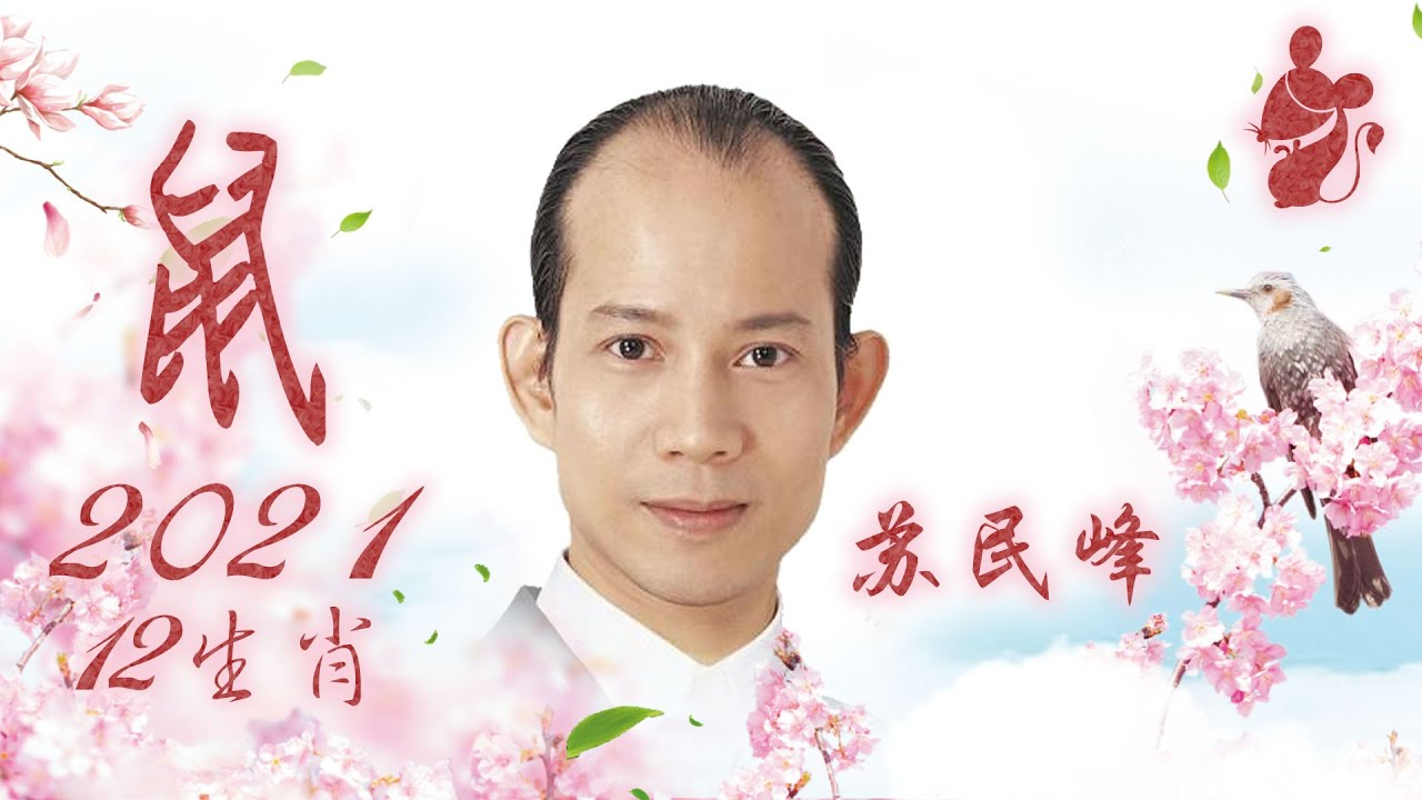 Master Peter So Man Fung Ox Zodiac 12 Chinese Zodiac Prediction For 2021 Free astrological forecast for men and women. master peter so man fung ox zodiac 12 chinese zodiac prediction for 2021 english subtitle