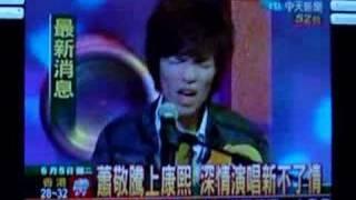 蕭敬騰上康熙側錄中天新聞