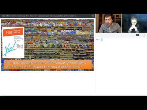 Yes-Effect! Sales. Как разработать коммерческое предложение для торговой сети? Алексей Царегородцев.