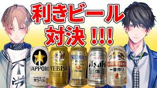 【利き酒】感想は俳句で?!幼馴染二人で利きビール対決【カナメとハルキー】