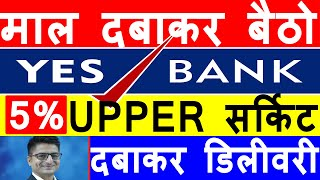 YES BANK SHARE PRICE TODAY | 5 % UPPER सर्किट | YES BANK SHARE LATEST NEWS ANALYSIS REVIEW