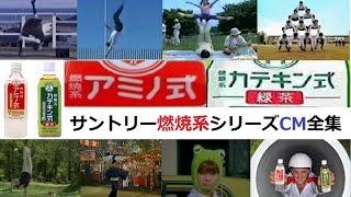 【サントリー】 燃焼系アミノ式&健康系カテキン式 CM全集 【全11種】