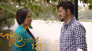 Adara Deasak | Episode 121 | ITN Thumbnail