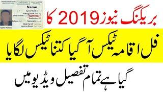Saudi Arabia || About iqama tax update 2019 New tax Urdu Hindi