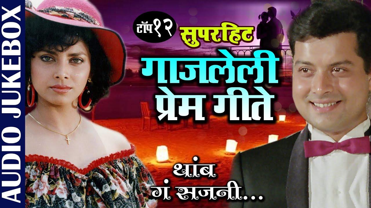 Top 12 सुपरहिट गाजलेली प्रेम गीते |Asha Bhosle, Suresh Wadkar & Anuradha Paudwal | Marathi Film Song