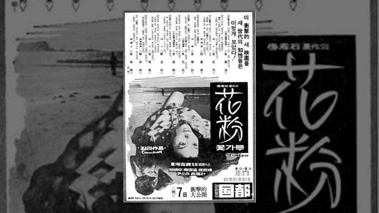 Download 화분(꽃가루)(1972) / The Pollen of Flowers (Hwabun)