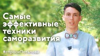 видео Простые и эффективные техники для личностного развития