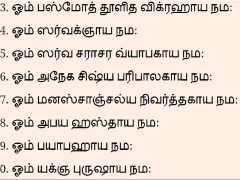 Maha Periyavaa 108 Namavali in Tamil with lyrics