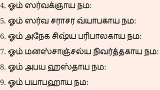 Maha Periyavaa 108 Namavali in Tamil with lyrics