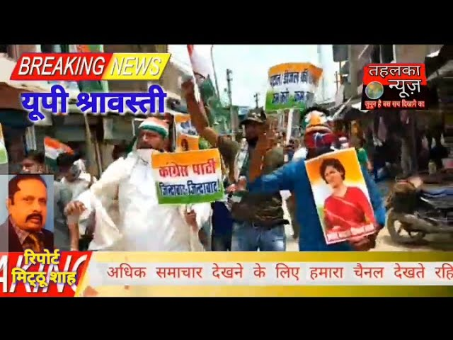 श्रावस्ती लगातार बढ़ती महंगाई को लेकर कांग्रेस द्वारा प्रदेश भर के कई जिलों में विरोध प्रदर्शन शुरु