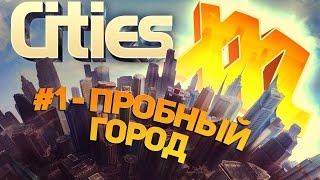 Поиграем в Cities XXL #1 - Пробный город
