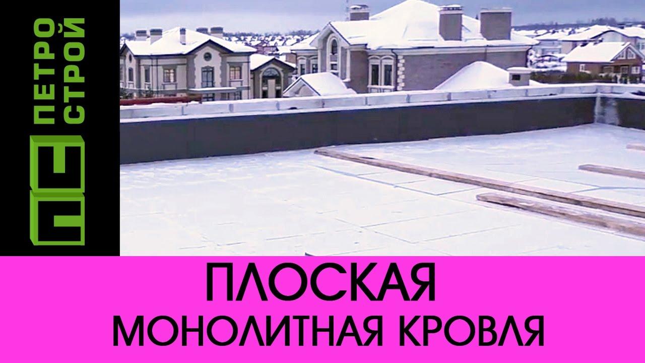 Плоская монолитная кровля на доме в стиле хайтек // ПЕТРОСТРОЙ
