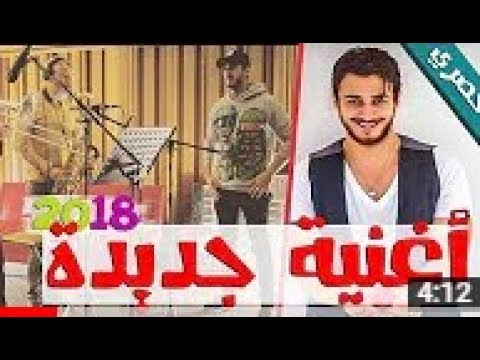 اغنية سعد المجرد 2018 وبطريقة جديدة رووعة ( العالمي سعد المجرد) saad lamjarred 2018