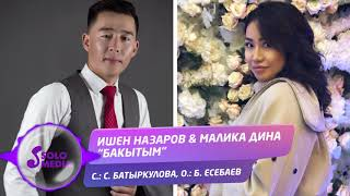 Ишен Назаров \u0026 Малика Дина - Бакытым / Жаны ыр 2020