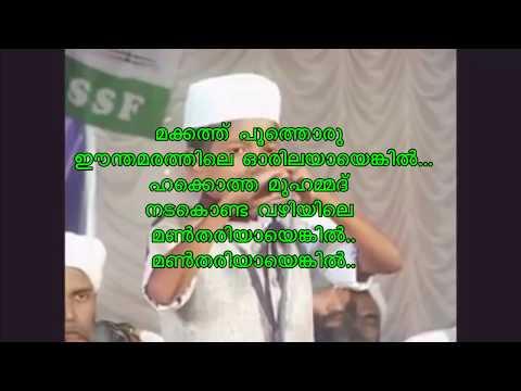 Makkathu Poothoru Song By A Boy
