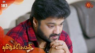 Tamil Selvi - Episode 183 | 21st January 2020 | Sun TV Serial | Tamil Serial