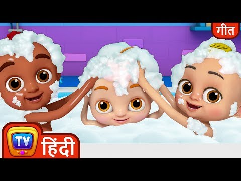 बाथ सौंग - चलो नहाएं (Bath Song - Let's take a Bath) - Hindi Rhymes For Children - ChuChu TV