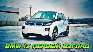 Обзор BMW i3 - интересное начало)