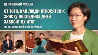 «Как относиться к Восточной Молнии, чтобы это согласовывалось с волей Господа?» (Видеоклип 1/5)