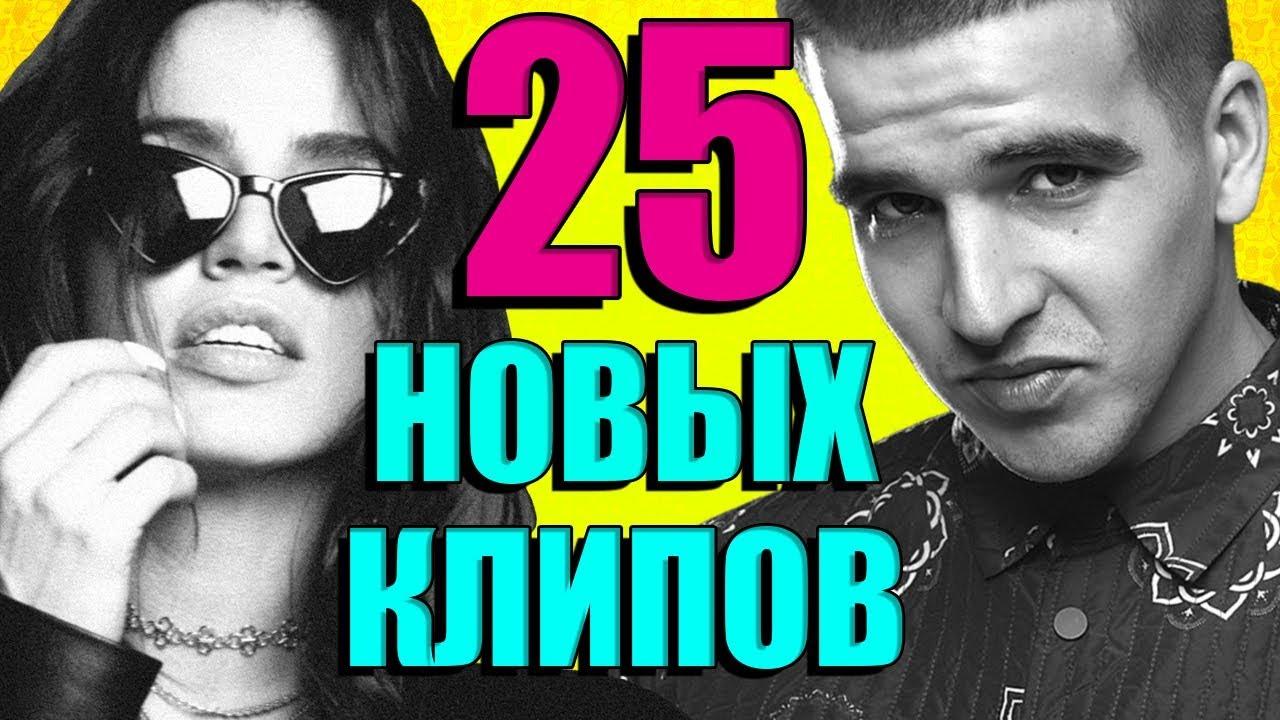25 НОВЫХ ЛУЧШИХ КЛИПОВ Апрель 2019. Самые горячие видео. Главные хиты страны.