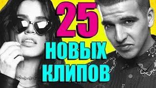 25 НОВЫХ ЛУЧШИХ КЛИПОВ Апрель 2019 Самые горячие видео Главные хиты страны