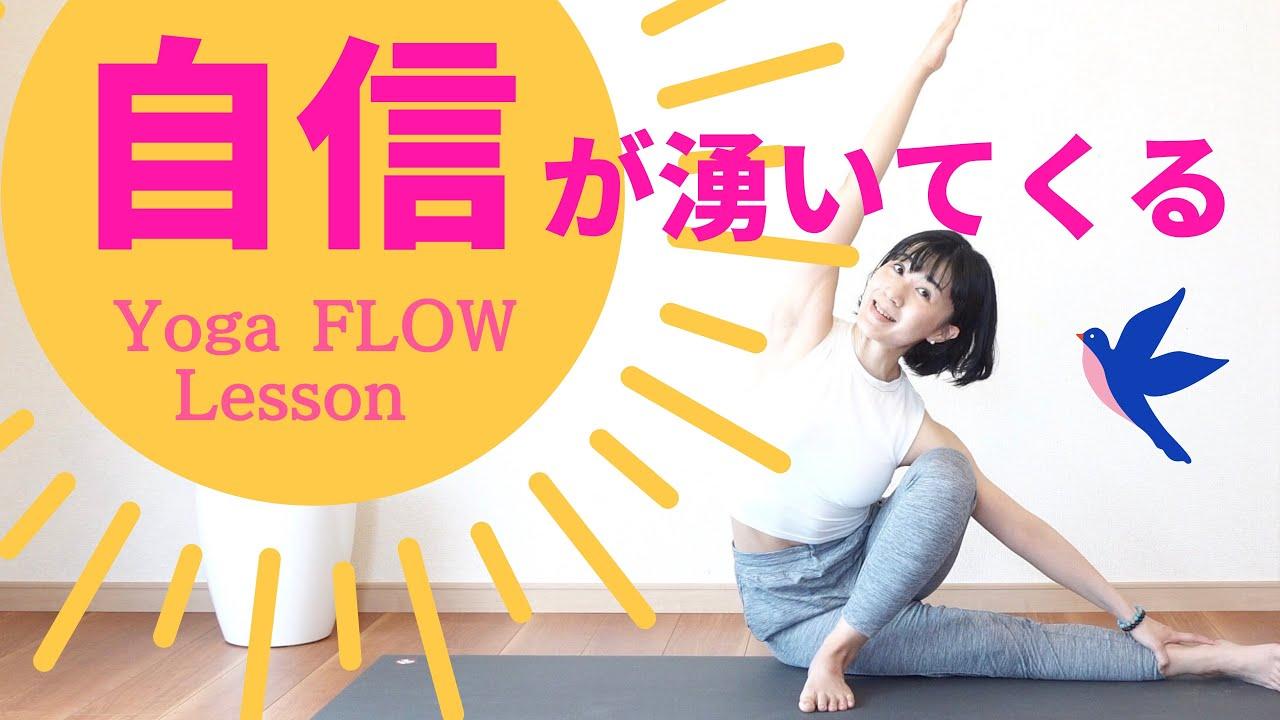 前向きヨガフロー!身体の内から自信を持った私に!グラウンディング力UP yoga flow lesson