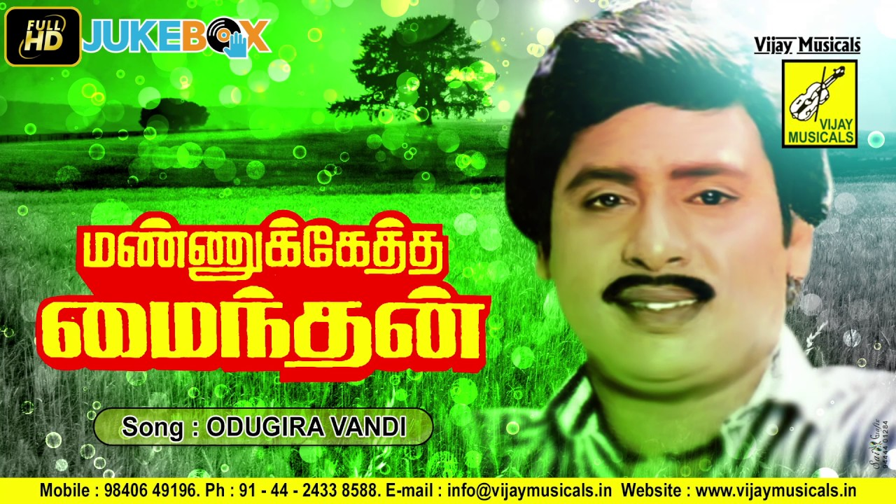 Odukira Vandi Oda Mannukketha Maindan Ar Sheik Mohammed Ramarajan Kushboo Vijay Musicals Youtube