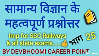 #सामान्य विज्ञान,#General Science,#ScienceMcqs, General Science oneliner, science for railway,ssc