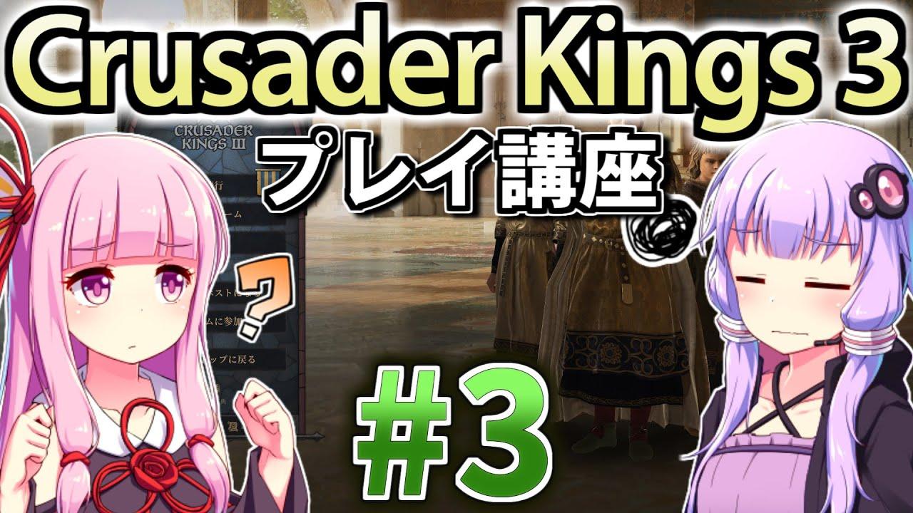 【CK3初心者向け】ゆかりんと茜ちゃんのCrusader Kings 3プレイ講座 #3