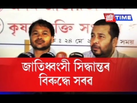 Citizenship Bill one of BJP's strategy to polarize Hindu votes during 2019 elections: Akhil Gogoi