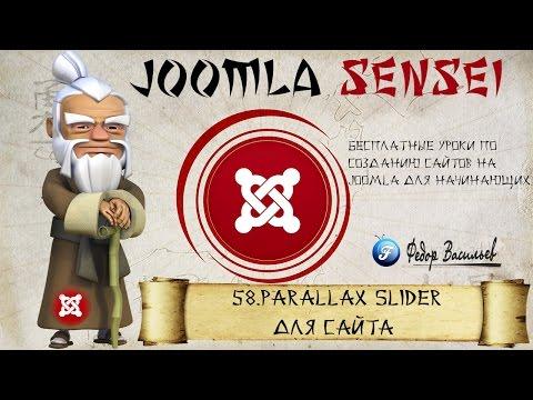 58.Parallax Slider для сайта | Joomla Sensei