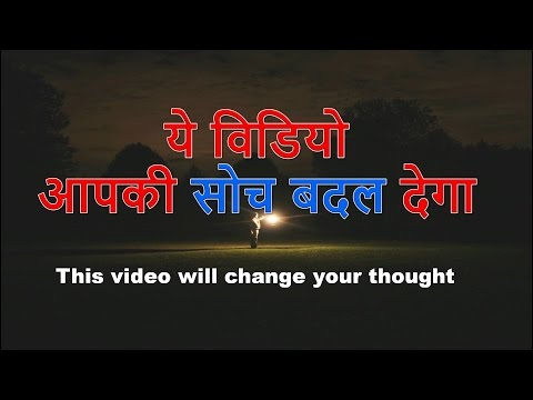 ये विडियो  आपकी सोच बदल देगा | Change your thought | Motivational video in hindi
