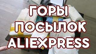 ГОРА ПОСЫЛОК С AliExpress! МЕНЯ НЕ ПУСКАЮТ НА ПОЧТУ!