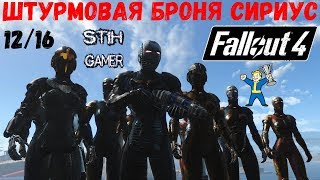 Fallout 4 Штурмовая Броня Сириус 12 16